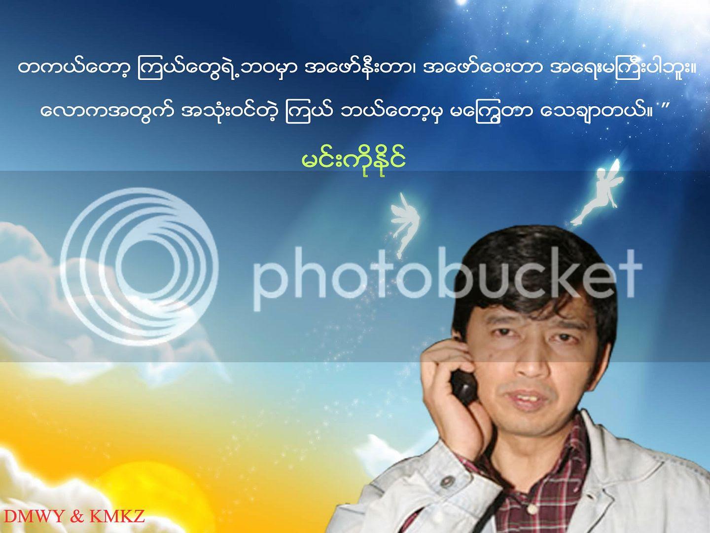 Ko Min Ko Naing