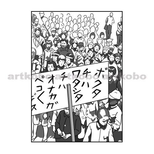 Web教材イラスト図版工房 社18宮崎問0205