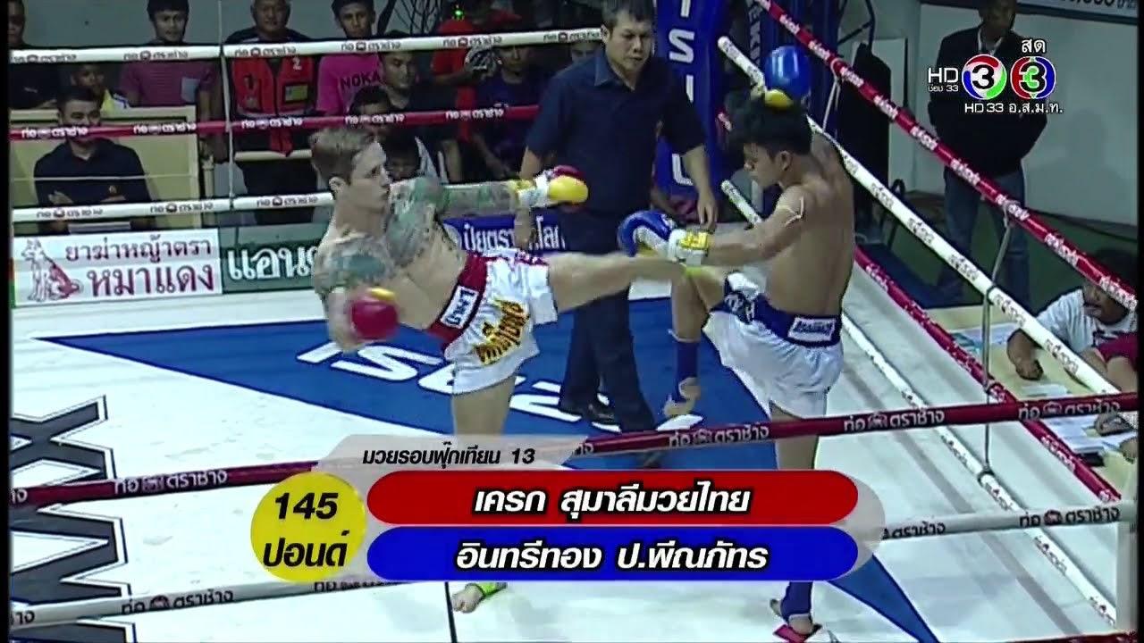 ศึกจ้าวมวยไทย ช่อง 3 ล่าสุด 2/4 24 ตุลาคม 2558 Muaythai HD: http://dlvr.it/CbgPvW