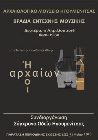 Βραδιά έντεχνης μουσικής την Δευτέρα 11 Απριλίου στο Αρχαιολογικό Μουσείο Ηγουμενίτσας
