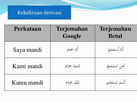 kesilapan terjemahan bahasa melayu bahasa arab