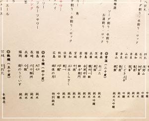 うーん……日本酒がウリのお店として、この酒リストの書き方はどうなの……?