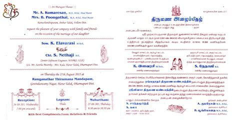 Tamil Wedding Invitation   Sunshinebizsolutions.com