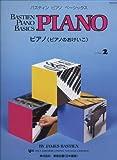 WP202J ベーシックス ピアノ(ピアノのおけいこ) レベル2