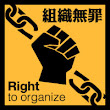 China: Stop police violence against workers fighting for their rights