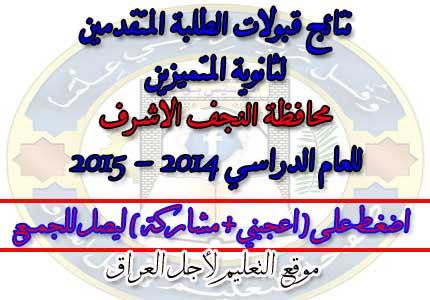 نتائج قبولات الطلبة المتقدمين لثانوية المتميزين محافظة النجف الاشرف للعام الدراسي 2014 - 2015