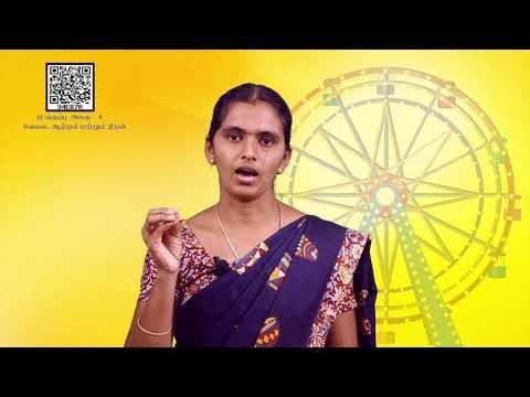 11th Physics வேலை, ஆற்றல் மற்றும் திறன் அலகு 4 பகுதி 4 Kalvi TV