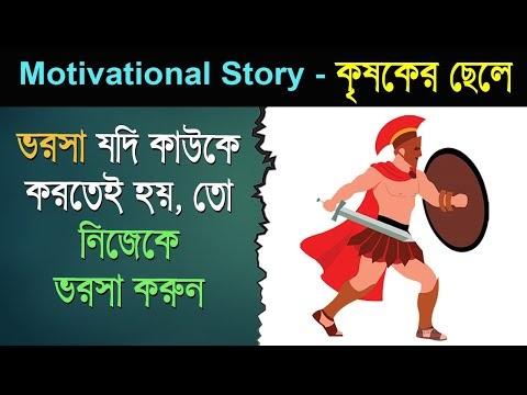 Positive story bangla   ভরসা যদি কাউকে করতেই হয় তো নিজেকে ভরসা করুন    bangla motivational short story