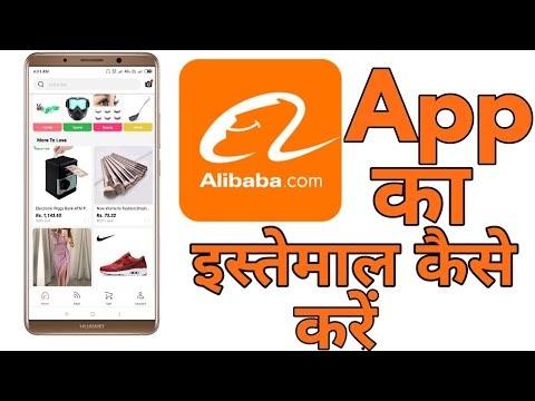 How to use alibaba app | alibaba app ka estemal kese kare | latest update