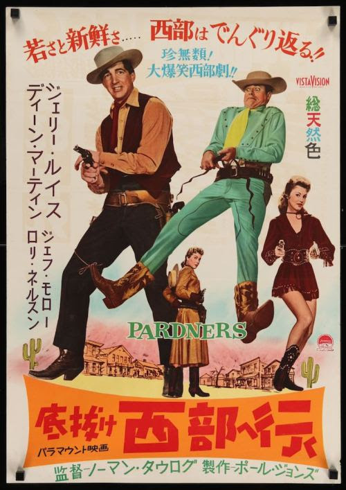 Pardners Japanese movie poster (1956)