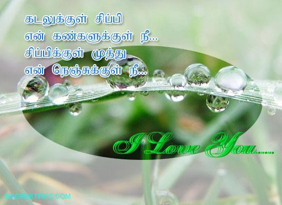 Tamil Love Wishes Post Card From 365greetingscom
