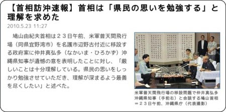 http://sankei.jp.msn.com/politics/policy/100523/plc1005231129009-n1.htm