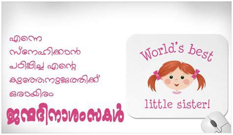 56 Beautiful Birthday Wishes Images For Sister In Malayalam