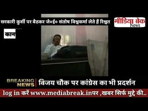 """""""कानपुर नगर निगम का जे०ई० रिश्वत लेते हुये कैमरे में कैद"""""""