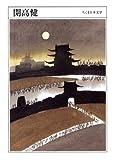 開高健  (ちくま日本文学 24)