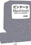 ビンテージMacintosh