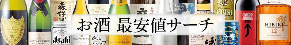 【Yahoo!ショッピング】お酒最安値サーチ
