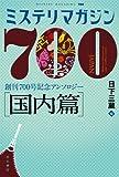 ミステリマガジン700 【国内篇】 (ハヤカワ・ミステリ文庫)