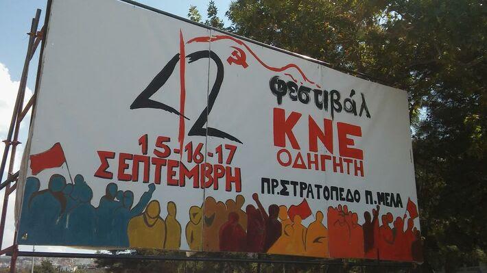 Συνεχίστηκαν την Κυριακή οι εργασίες προετοιμασίας στο στρατόπεδο Παύλου Μελά (ΦΩΤΟ)