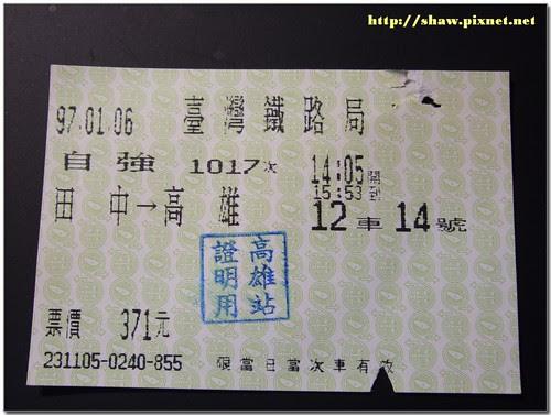 台鐵高雄站證明章