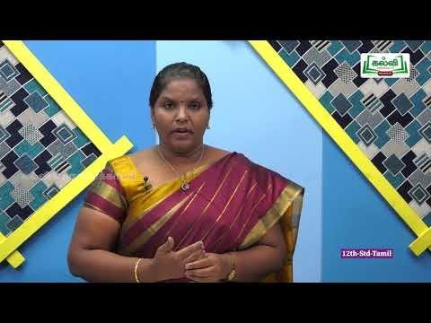12th Tamil துணைப்பாடம் தம்பி நெல்லையப்பருக்கு KalviTv
