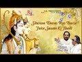सीता राम दरस रस बरसे जैसे सावन की झड़ी Sita Ram Daras Ras Barse Lyrics | Ravindra Jain's Ram Bhajans