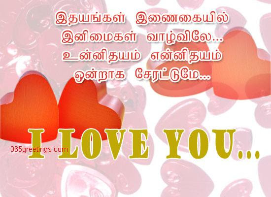 Tamil Love Quotes Quotes About Love