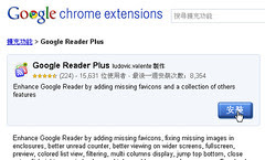 googlereaderplus-02 (by 異塵行者)