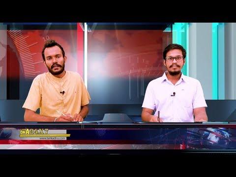 Lanka DNA 24x7 සති අග පුවත් විමසුම [2019.04.28]