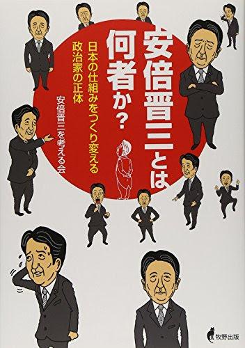 安倍晋三とは何者か?―日本の仕組みをつくり変える政治家の正体