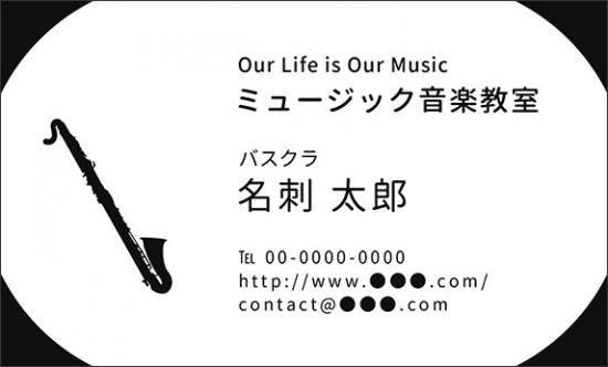 バス クラリネット 名刺 音楽デザイン 楽器デザイン 音楽家 演奏家 プロ