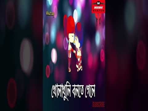 Kholakhuli Bolte Gele Whatsapp Status Full Screen | Love Bengali Status Video