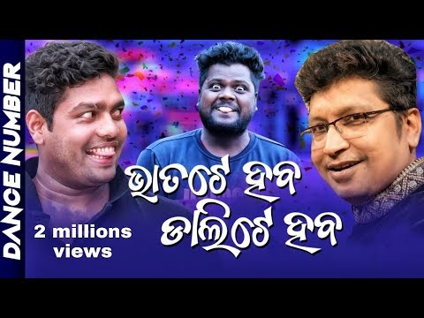 Bhata Te Haba Dali Te Haba Video Song Studio Version Mr Gulua Singer-Abhijeet Majumdar