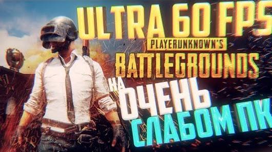 Playerunknown S Battlegrounds Text: КАК запустить PLAYERUNKNOWN'S BATTLEGROUNDS на ОЧЕНЬ