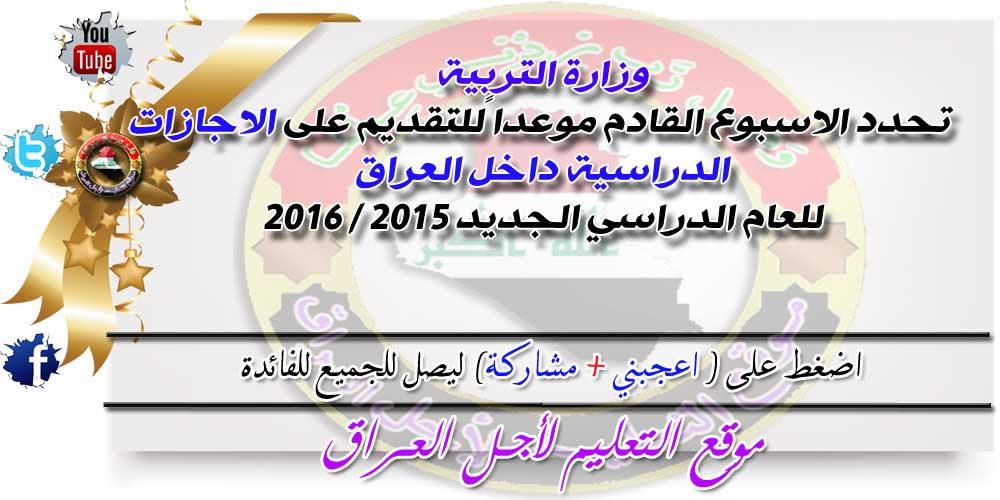 وزارة التربية تحدد الاسبوع القادم موعداً للتقديم على الاجازات الدراسية داخل العراق للعام الدراسي الجديد 2015 / 2016