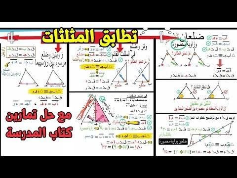 تطابق المثلثات للصف الاول الاعدادي