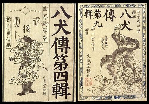 029-hyoshi frontispieces a