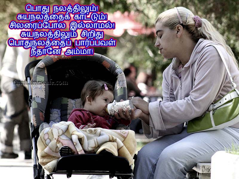 Imágenes De Mother Images Quotes In Tamil
