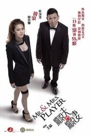爛滾夫鬥爛滾妻 online videa online teljes letöltés uhd 2013