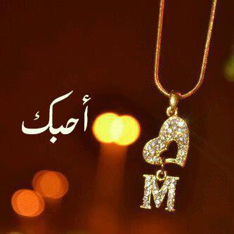 خلفيات حرف حرف M على شكل قلب Shakal Blog