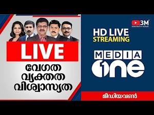 मीडिया वन लाइव स्ट्रीमिंग ऑनलाइन मलयालम में प्रसारित होने वाला एक भारतीय टेलीविजन । media one live