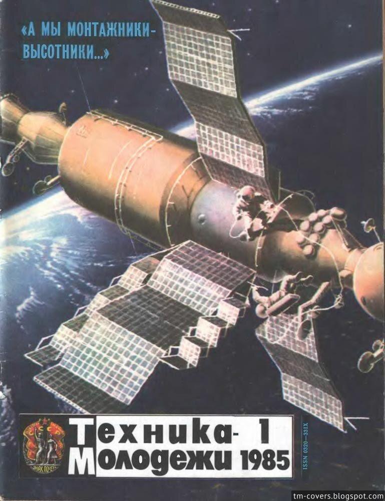 Техника — молодёжи, обложка, 1985 год №1
