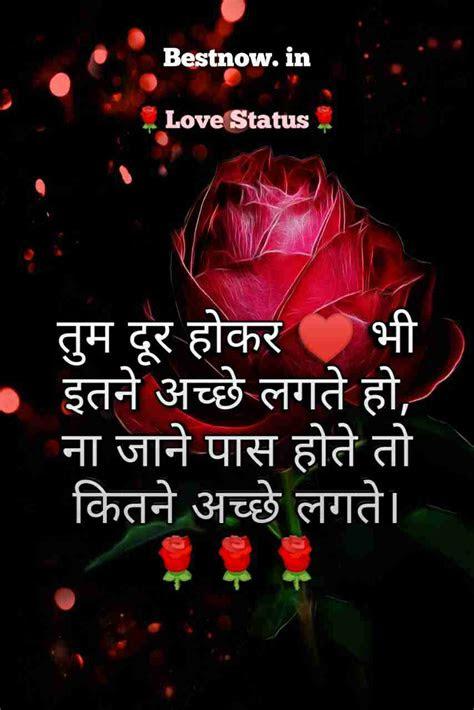 love status  hindi august