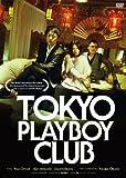 東京プレイボーイクラブ [DVD]