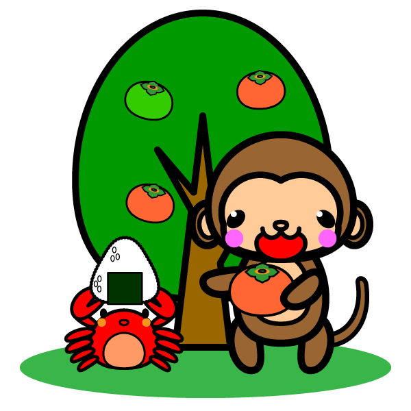 かわいい猿蟹合戦の無料イラスト商用フリー オイデ43