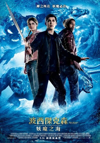 Percy Jackson and the Olympians The Sea of Monsters.big