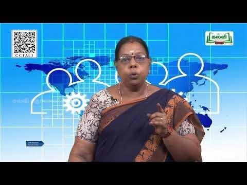10th Social Science  Economics  Globalization and Tradel Part 1  EM  Kalvi TV