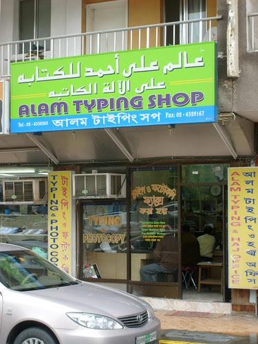 Typing Shop by joecar80