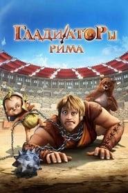 Gladiátorok gyöngye online magyarul videa néz teljes filmek 2012