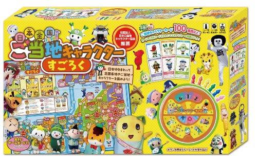 日本全国ご当地キャラクターすごろく
